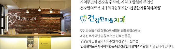지역주민의 건강을 위하여, 지역 조합원이 주인인 건강한의료복지사회적협동조합 '건강한마을치과의원'