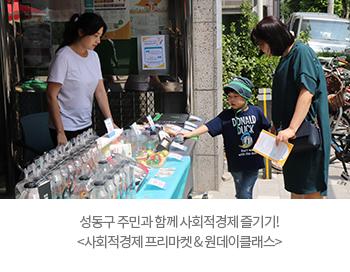 성동구 주민과 함께 사회적경제 즐기기!<사회적경제 프리마켓 & 원데이클래스>