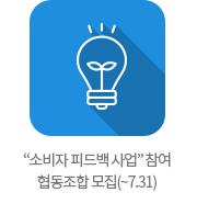 '소비자 피드백 사업' 참여 협동조합 모집(~7.31)