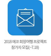 2018 에코 희망여행 프로젝트 참가자 모집(~7.18)