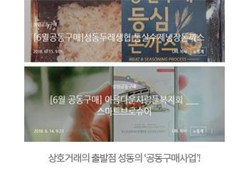상호거래의 출발점 성동의 '공동구매사업'!