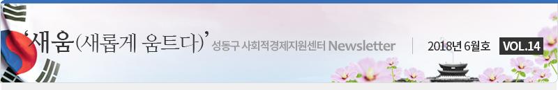 성동구 사회적경제원센터 뉴스레터 '새움(새롭게 움트다)' 2018년 6월호 vol.14