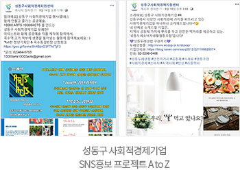 성동구 사회적경제기업 SNS홍보 프로젝트 AtoZ