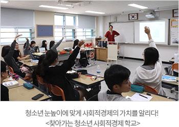 청소년 눈높이에 맞게 사회적경제의 가치를 알리다! <찾아가는 청소년 사회적경제 학교>