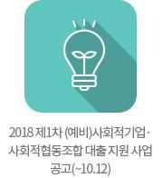 2018 제1차 (예비)사회적기업·사회적협동조합 대출 지원 사업 공고(~10.12)