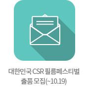 대한민국 CSR 필름페스티벌 출품 모집(~10.19)