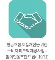 협동조합 제품개선을 위한 소비자 피드백 제공사업 – 참여협동조합 모집(~10.31)