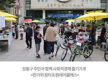 성동구 주민과 함께 사회적경제 즐기기 <한가위 장터 & 원데이클래스>
