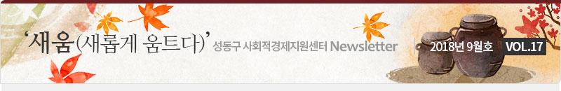 성동구 사회적경제원센터 뉴스레터 '새움(새롭게 움트다)' 2018년 9월호 vol.17
