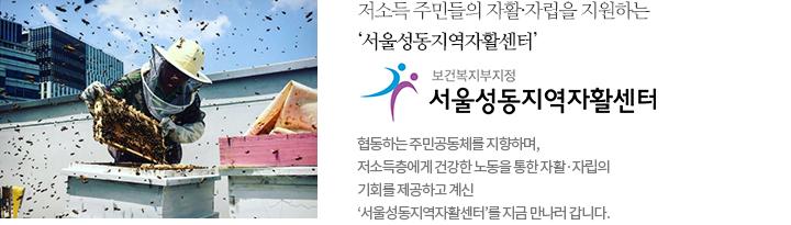 저소득 주민들의 자활·자립을 지원하는 '서울성동지역자활센터' 협동하는 주민공동체를 지향하며, 저소득층에게 건강한 노동을 통한 자활·자립의 기회를 제공하고 계신 '서울성동지역자활센터'를 지금 만나러 갑니다.