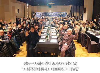 '성동구 사회적경제 종사자 만남의 날, '사회적경제 종사자 네트워킹 파티 WE'
