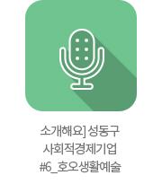 소개해요] 성동구 사회적경제기업 #6_호오생활예술